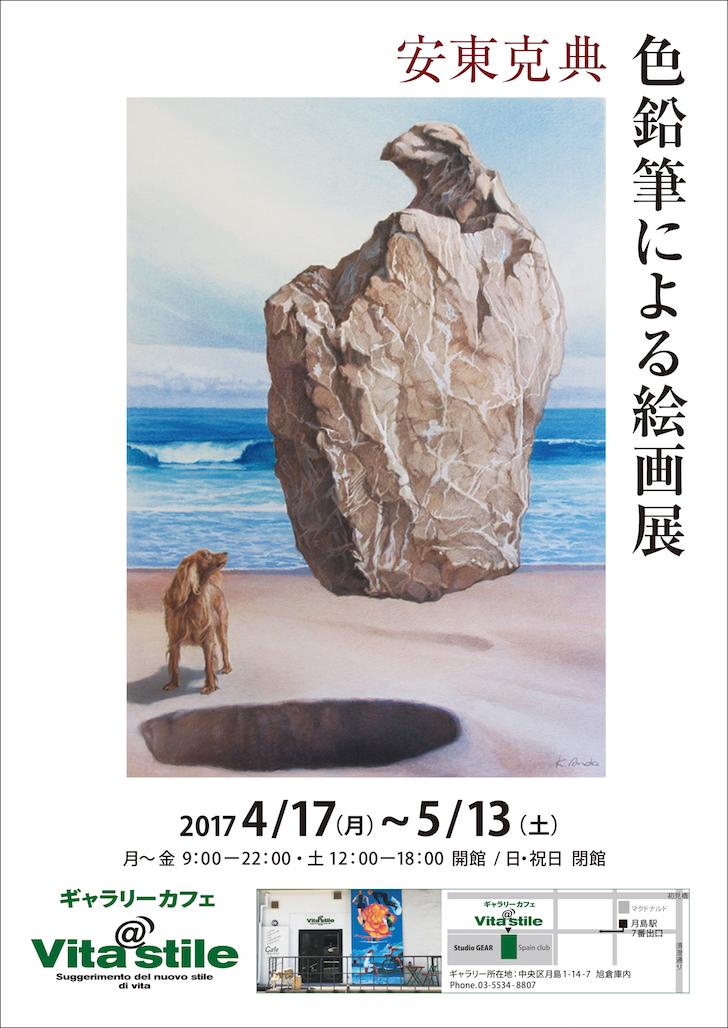 個展案内B5+3.jpg